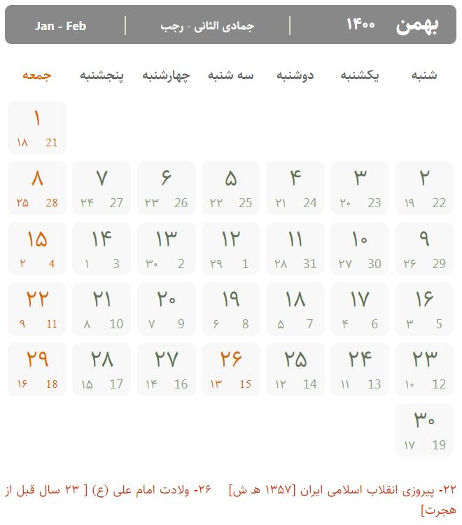 تقویم بهمن ۱۴۰۰