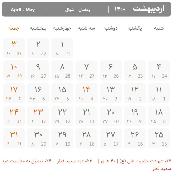 تقویم اردیبهشت ۱۴۰۰