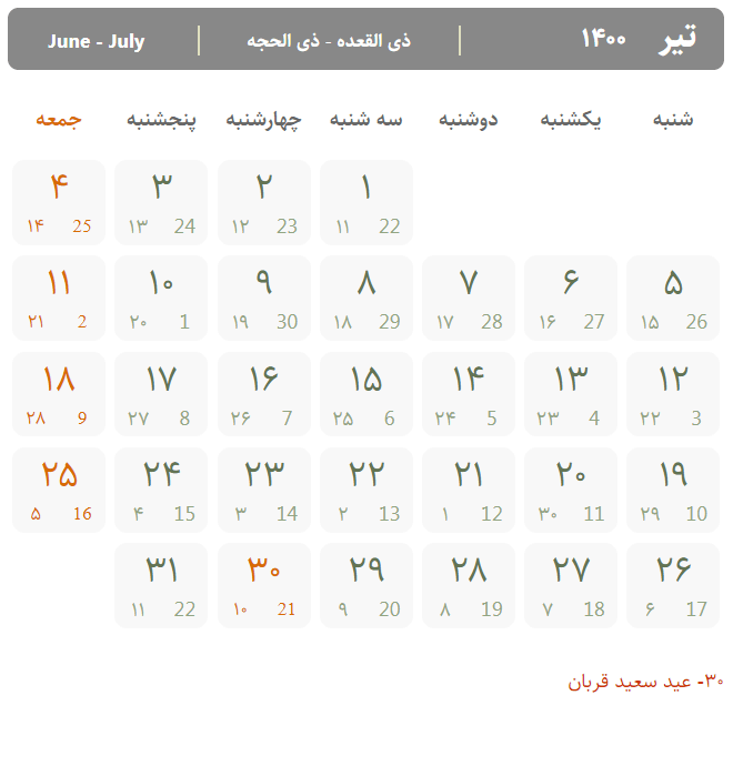 تقویم تیر ۱۴۰۰