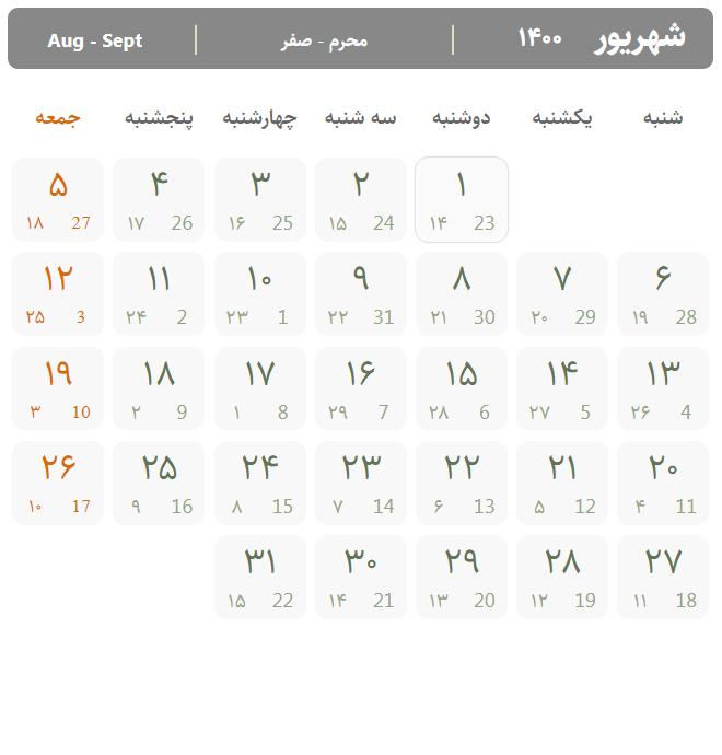 تقویم شهریور ۱۴۰۰