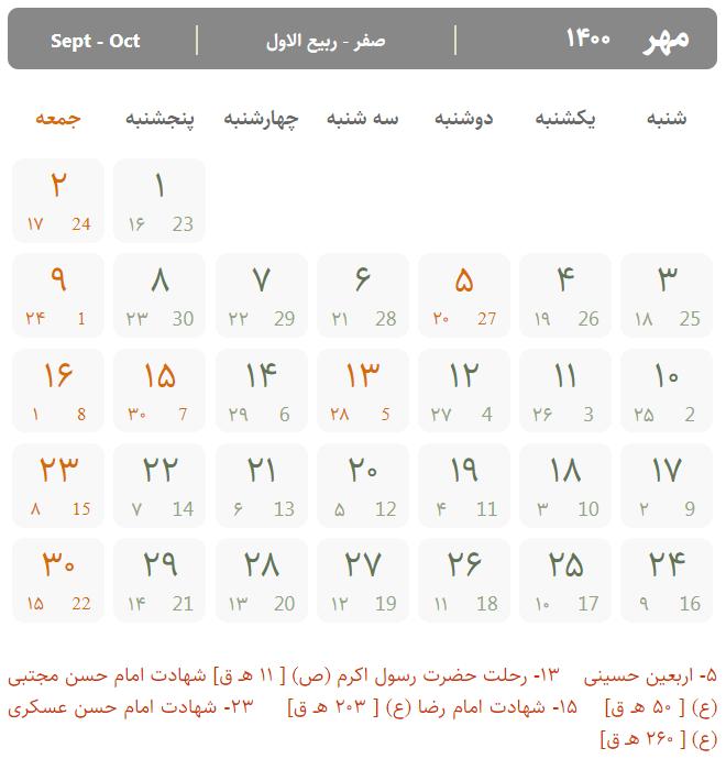 تقویم مهر ۱۴۰۰